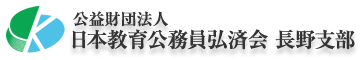 日本教育公務員弘済会長野支部